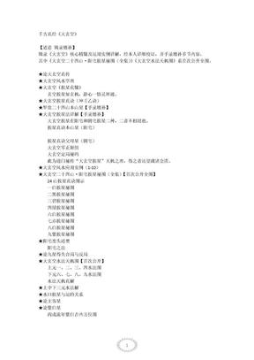 大玄空秘法-真传.doc