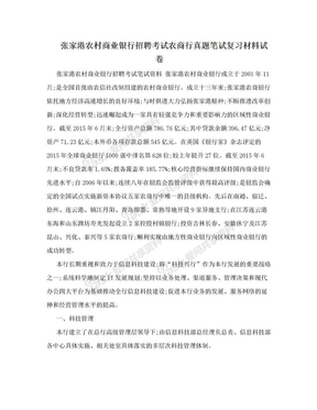 张家港农村商业银行招聘考试农商行真题笔试复习材料试卷.doc