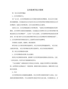 公共伦理学复习资料.doc