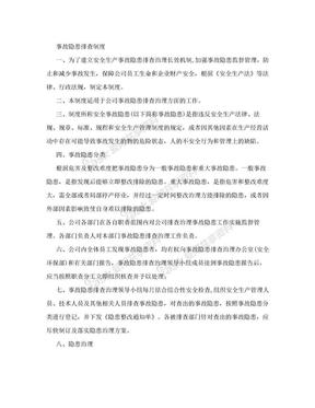 事故隐患排查治理制度.doc