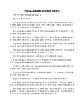 甘肃省军人随军家属就业安置实施办法(附全文).docx