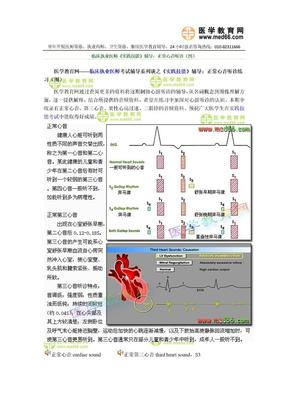 临床执业医师《实践技能》辅导:正常心音听诊(图).doc