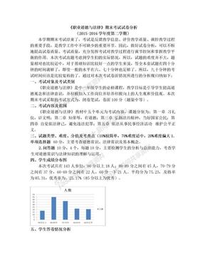 职业道德与法律期末考试试卷分析.doc
