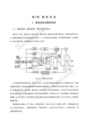 加工中心-机械设计图册.第5卷.pdf
