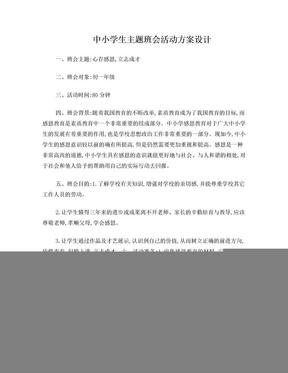 中小学生主题班会活动方案设计.doc