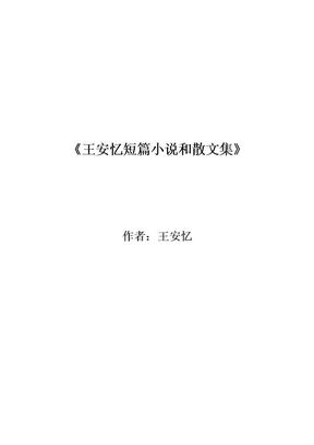 王安忆短篇小说和散文集.doc