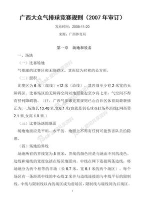 广西大众气排球竞赛规则.doc