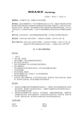 复旦大学神经生物学纲要.doc