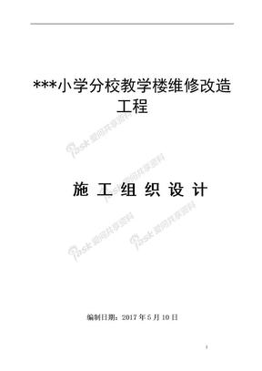 小学教学楼加固改造工程施工组织设计.doc