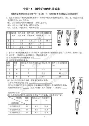 专题14:测滑轮组的机械效率(张玉红).doc