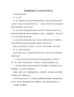 【最新精选】公司备用金管理办法.doc