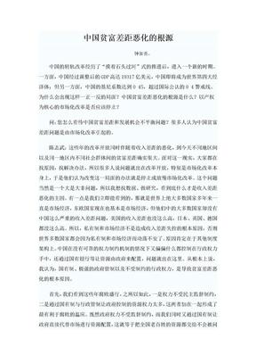 中国贫富差距恶化的根源.doc