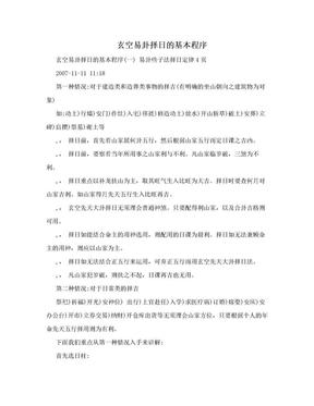 玄空易卦择日的基本程序.doc