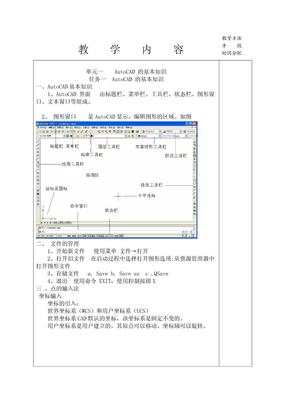 CAD机械制图教案.pdf