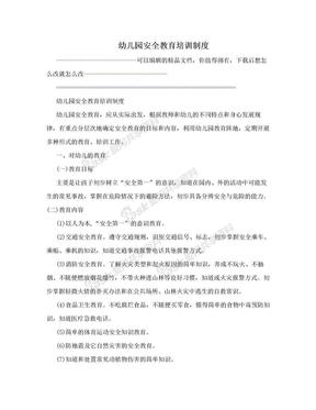 幼儿园安全教育培训制度.doc