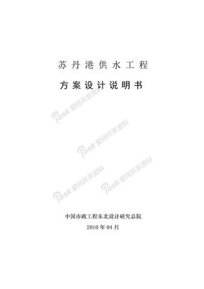 1-(新版)苏丹港供水工程设计方案.doc