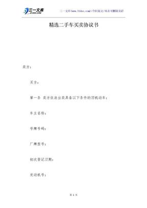 精选二手车买卖协议书.docx
