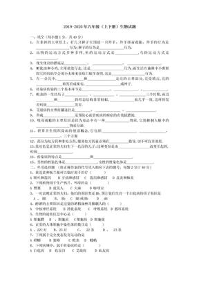 2019-2020年八年级(上下册)生物试题.doc
