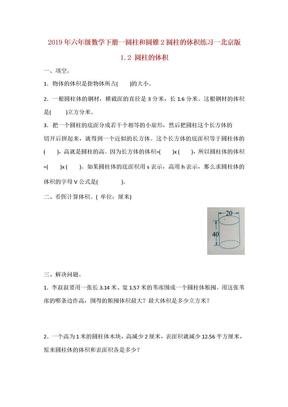 2019年六年级数学下册一圆柱和圆锥2圆柱的体积练习一北京版.doc