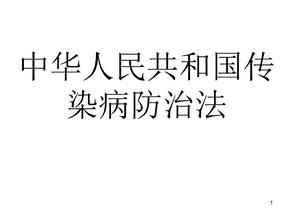 传染病防治法培训ppt课件.ppt