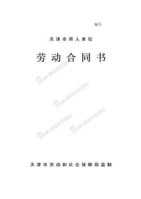 天津市用人单位劳动合同书范本.doc