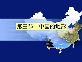 高中区域地理课件-中国的地形.ppt