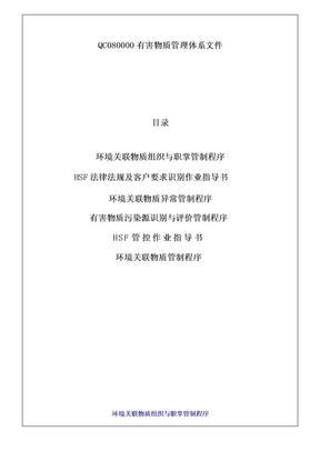 QC080000有害物质管理体系文件.doc