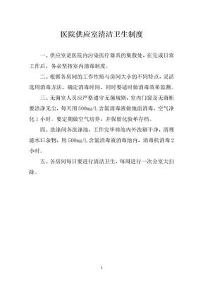 医院供应室清洁卫生制度(医院管理规章制度汇编).docx