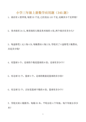 小学三年级数学上册应用题大全(345题).doc