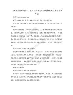 紫罗兰翡翠是什么 紫罗兰翡翠怎么鉴别与紫罗兰翡翠鉴别方法.doc