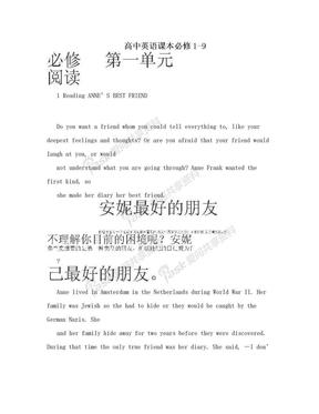 高中英语课本必修1-9.doc