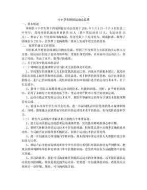 中小学生田径运动会总结.doc