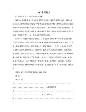 QC小组论文.doc