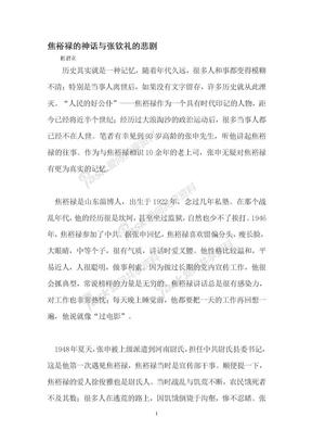 焦裕禄的神话与张钦礼的悲剧.doc