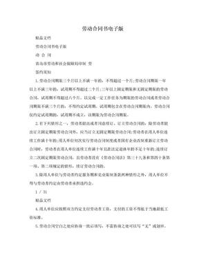 劳动合同书电子版.doc