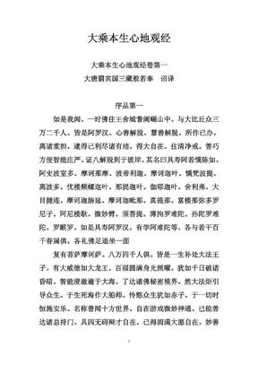 大乘本生心地观经 大唐罽宾国三藏般若奉 诏译.pdf