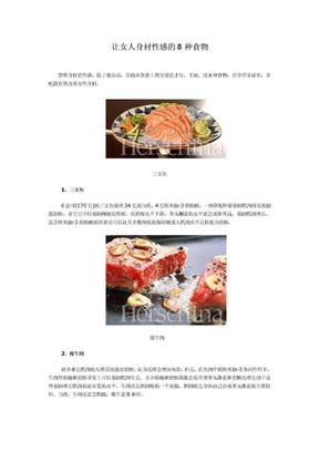 让女人身材性感的8种食物.doc