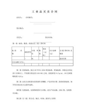 工业品 买卖合同.doc
