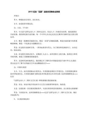 """2015纪念""""五四""""运动文艺晚会主持词.docx"""