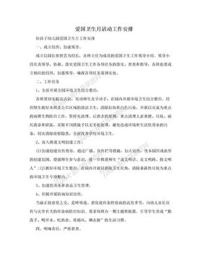 爱国卫生月活动工作安排.doc