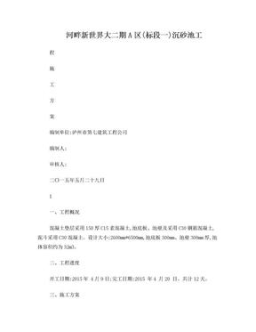 沉砂池施工方案.doc