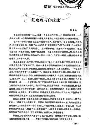 红玫瑰与白玫瑰  张爱玲.pdf
