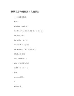 算法实验报告二分搜索算法.doc