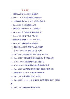 Excel2010文本教程.doc