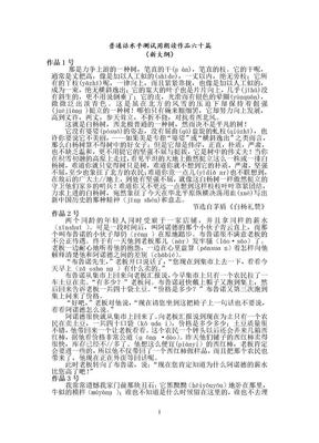 普通话水平测试用朗读作品六十篇(新大纲)(有难点拼音标注)1.doc