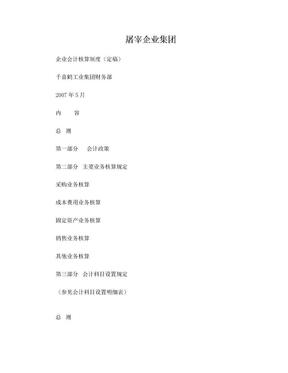 史上最全屠宰企业集团会计核算办法(屠宰企业财务总监必看).doc