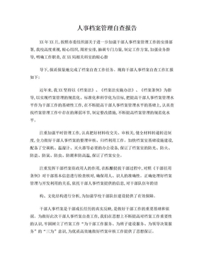 人事档案管理自查报告.doc