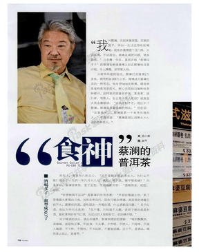 """""""食神""""蔡澜的普洱茶.pdf"""