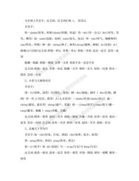 五年级上册多音字、近义词、反义词总汇【优质】.doc