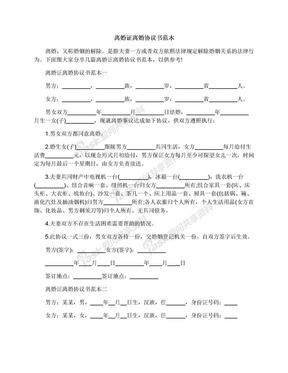 离婚证离婚协议书范本.docx